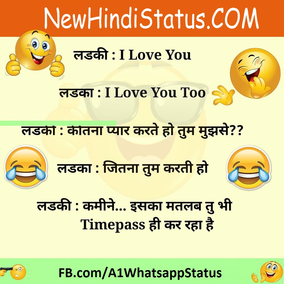Whatsapp Jokes in Hindi
