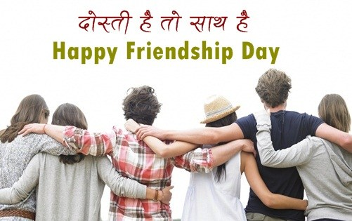 Friendship Day Shayari in Hindi 2017